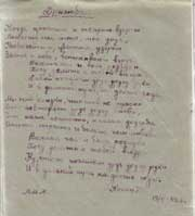 Страница из тетради Лиды Андросовой со стихотворением -Дружба-