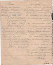 Страничка со стихами из тетради Ульяны Громовой