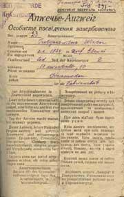 `Аусвайс` - удостоверение завербованного на работу в Германию Третьякевича Виктора. г. Краснодон, октябрь 1942 г.