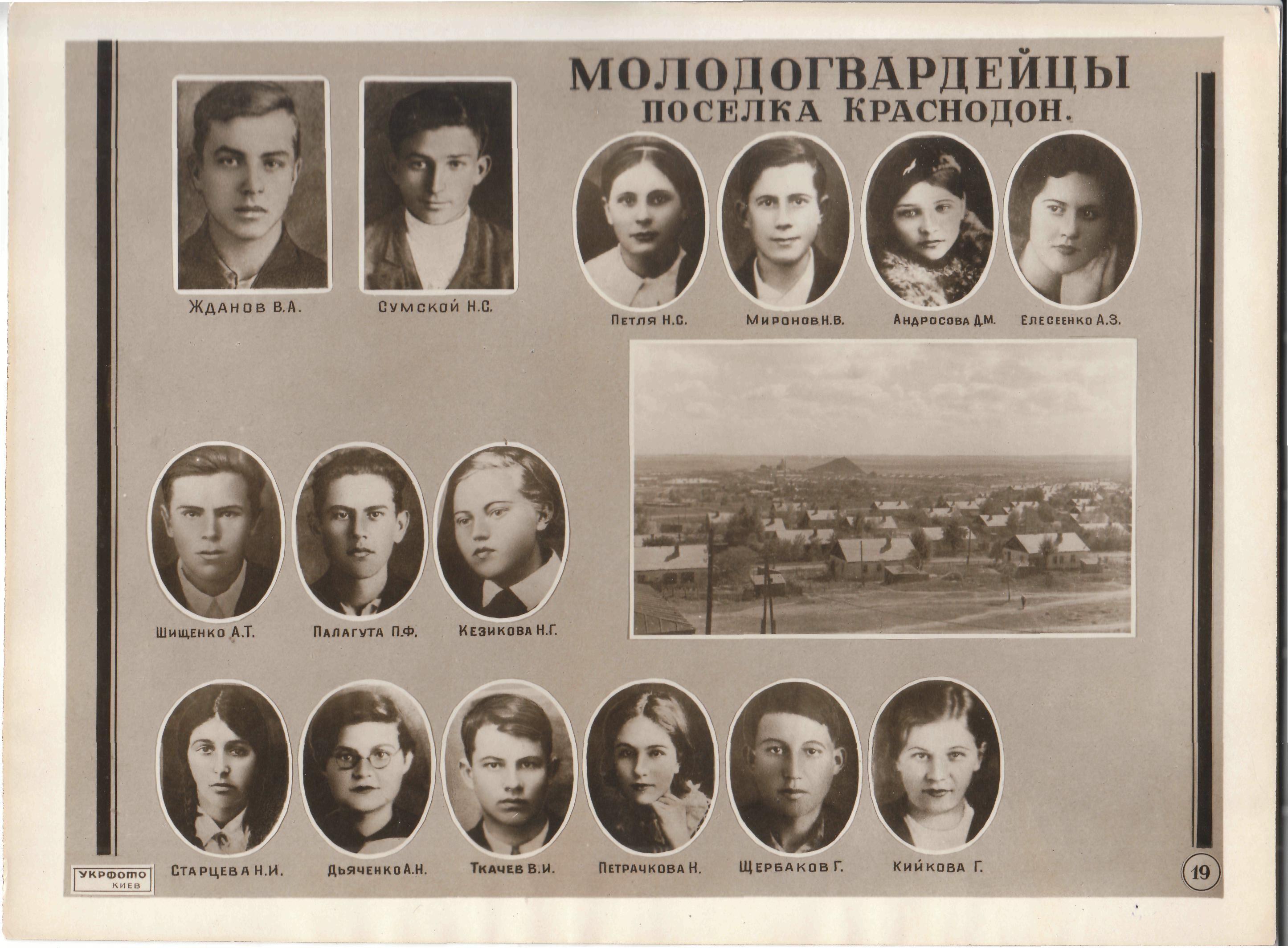 фотографии краснодона молодогвардейцев